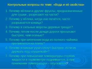 Контрольные вопросы по теме: «Вода и её свойства» 1. Почему яблоки и другие ф