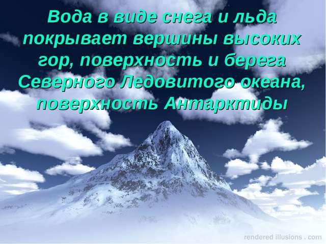 Вода в виде снега и льда покрывает вершины высоких гор, поверхность и берега...