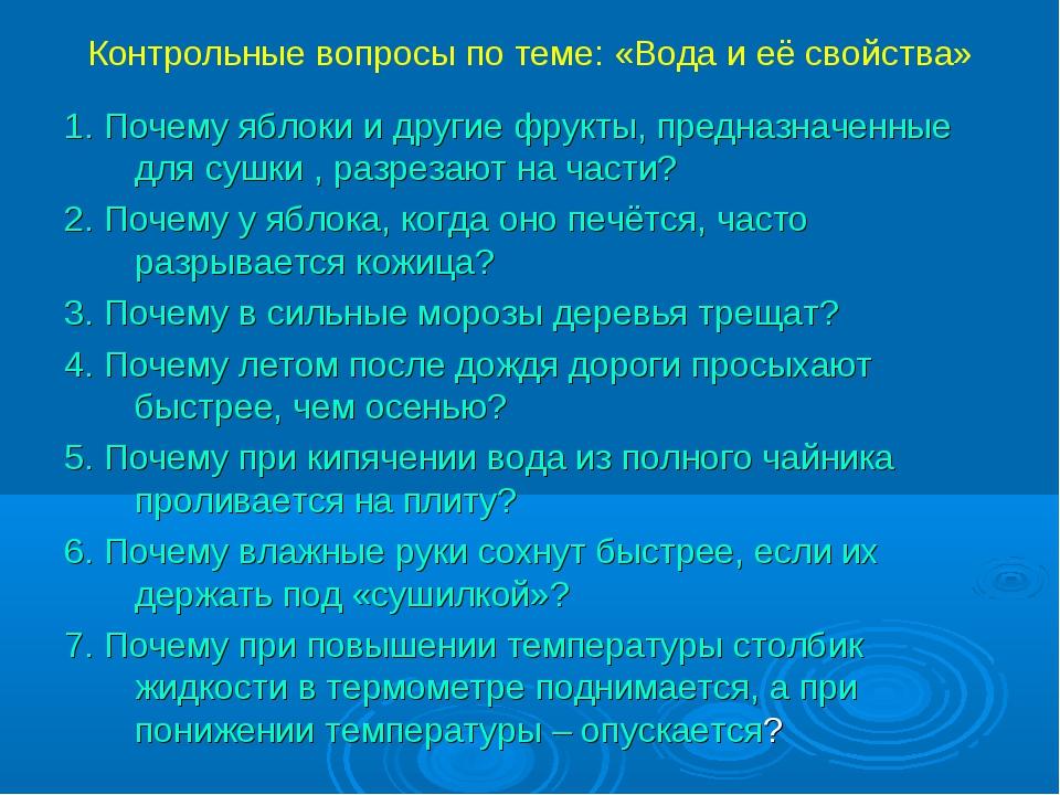 Контрольные вопросы по теме: «Вода и её свойства» 1. Почему яблоки и другие ф...
