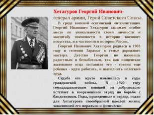Хетагуров Георгий Иванович- генерал армии, Герой Советского Союза. В среде во
