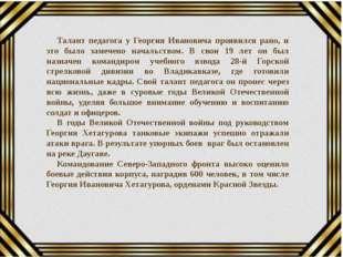 Талант педагога у Георгия Ивановича проявился рано, и это было замечено начал