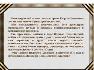 Полководческий талант генерала армии Георгия Ивановича Хетагурова высоко оцен
