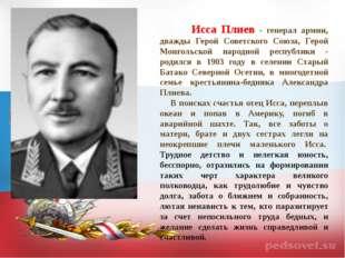 Исса Плиев - генерал армии, дважды Герой Советского Союза, Герой Монгольской