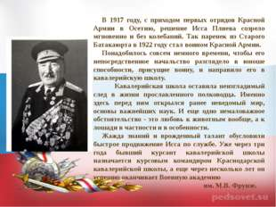 В 1917 году, с приходом первых отрядов Красной Армии в Осетию, решение Исса