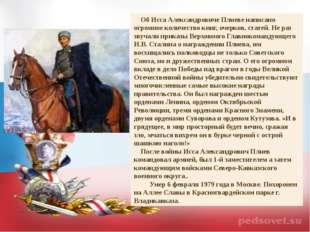 Об Исса Александровиче Плиеве написано огромное количество книг, очерков, ста