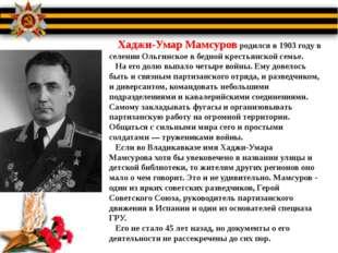 Хаджи-Умар Мамсуров родился в 1903 году в селении Ольгинское в бедной кресть