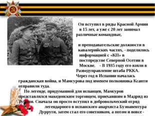 Он вступил в ряды Красной Армии в 15 лет, а уже с 20 лет занимал различные к