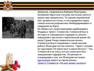 Диверсии, совершаемые бойцами Мамсурова, мгновенно обрастали слухами, настоль
