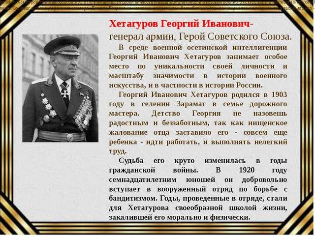 Хетагуров Георгий Иванович- генерал армии, Герой Советского Союза. В среде во...