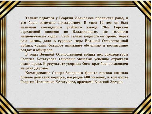 Талант педагога у Георгия Ивановича проявился рано, и это было замечено начал...
