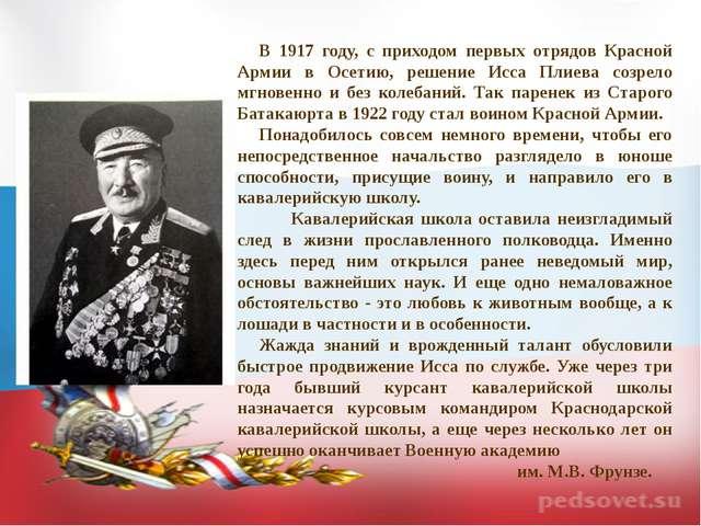 В 1917 году, с приходом первых отрядов Красной Армии в Осетию, решение Исса...