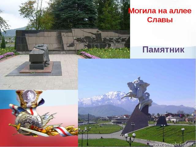 Могила на аллее Славы Памятник