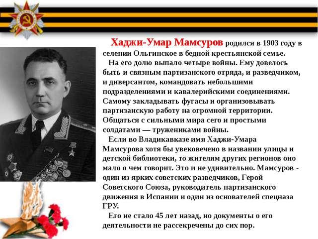 Хаджи-Умар Мамсуров родился в 1903 году в селении Ольгинское в бедной кресть...