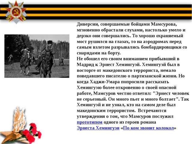 Диверсии, совершаемые бойцами Мамсурова, мгновенно обрастали слухами, настоль...