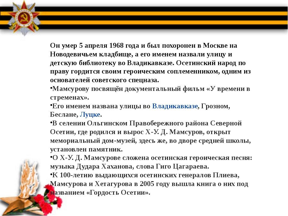 Он умер 5 апреля 1968 года и был похоронен в Москве на Новодевичьем кладбище,...