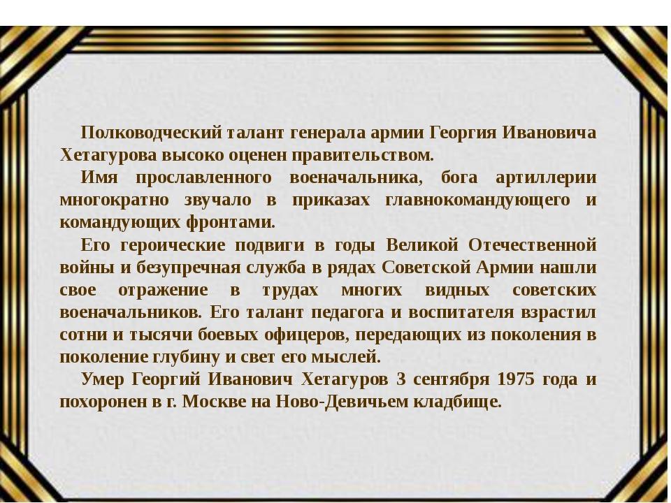 Полководческий талант генерала армии Георгия Ивановича Хетагурова высоко оцен...