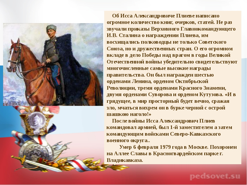 Об Исса Александровиче Плиеве написано огромное количество книг, очерков, ста...