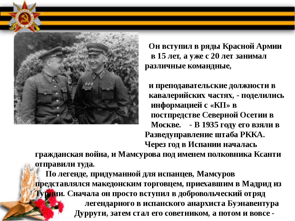 Он вступил в ряды Красной Армии в 15 лет, а уже с 20 лет занимал различные к...