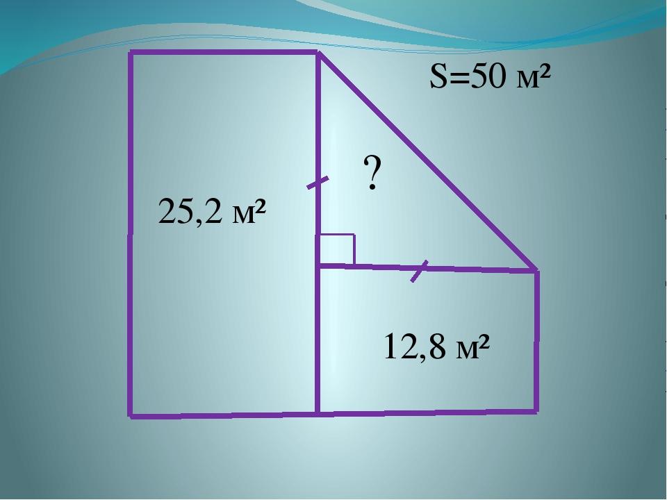 25,2 м² 12,8 м² ? S=50 м²