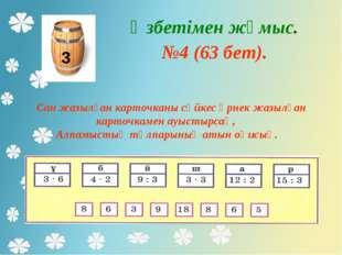 3 Өзбетімен жұмыс. №4 (63 бет). Сан жазылған карточканы сәйкес өрнек жазылған