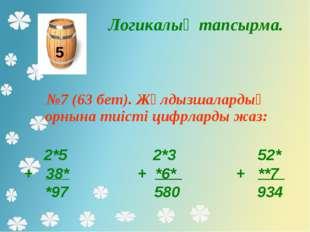 5 Логикалық тапсырма. №7 (63 бет). Жұлдызшалардың орнына тиісті цифрларды жаз