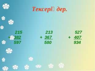 Тексеріңдер. 215 213 527 + 382 + 367 + 407 597 580 934