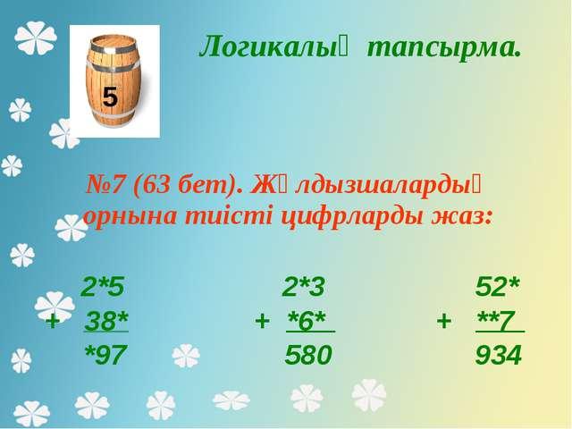 5 Логикалық тапсырма. №7 (63 бет). Жұлдызшалардың орнына тиісті цифрларды жаз...
