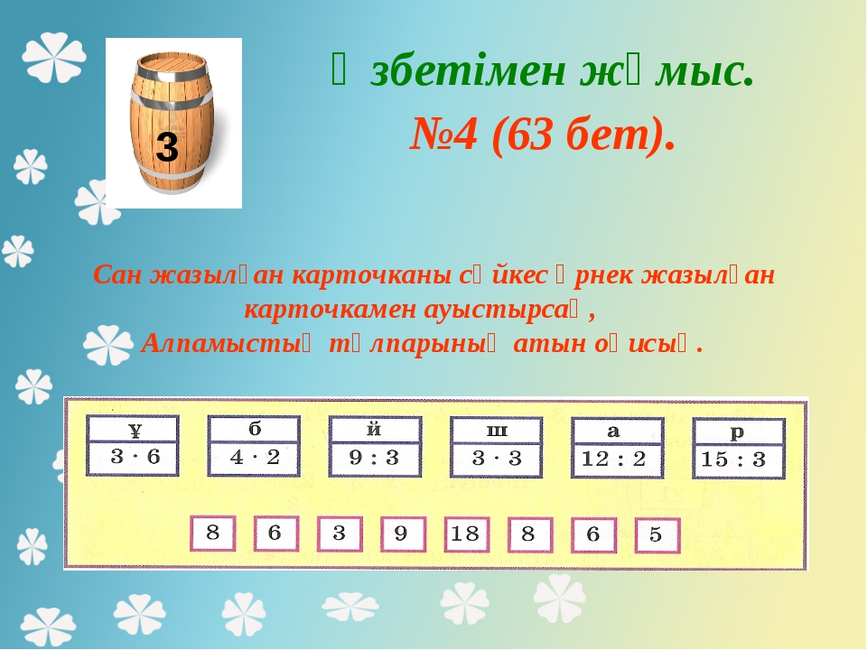 3 Өзбетімен жұмыс. №4 (63 бет). Сан жазылған карточканы сәйкес өрнек жазылған...