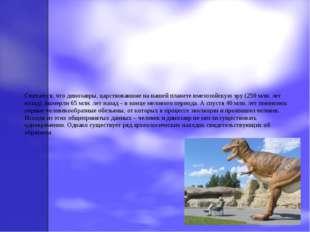 Считается, что динозавры, царствовавшие на нашей планете вмезозойскую эру (25