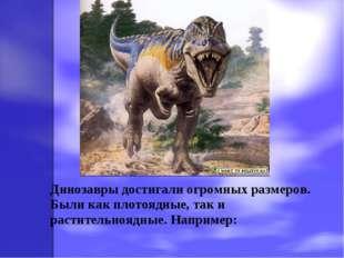 Динозавры достигали огромных размеров. Были как плотоядные, так и растительно