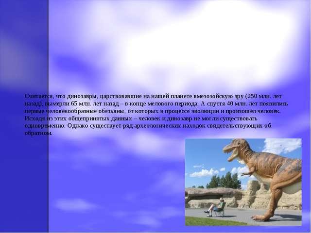 Считается, что динозавры, царствовавшие на нашей планете вмезозойскую эру (25...