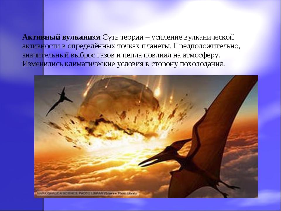 Активный вулканизм Суть теории – усиление вулканической активности в определё...