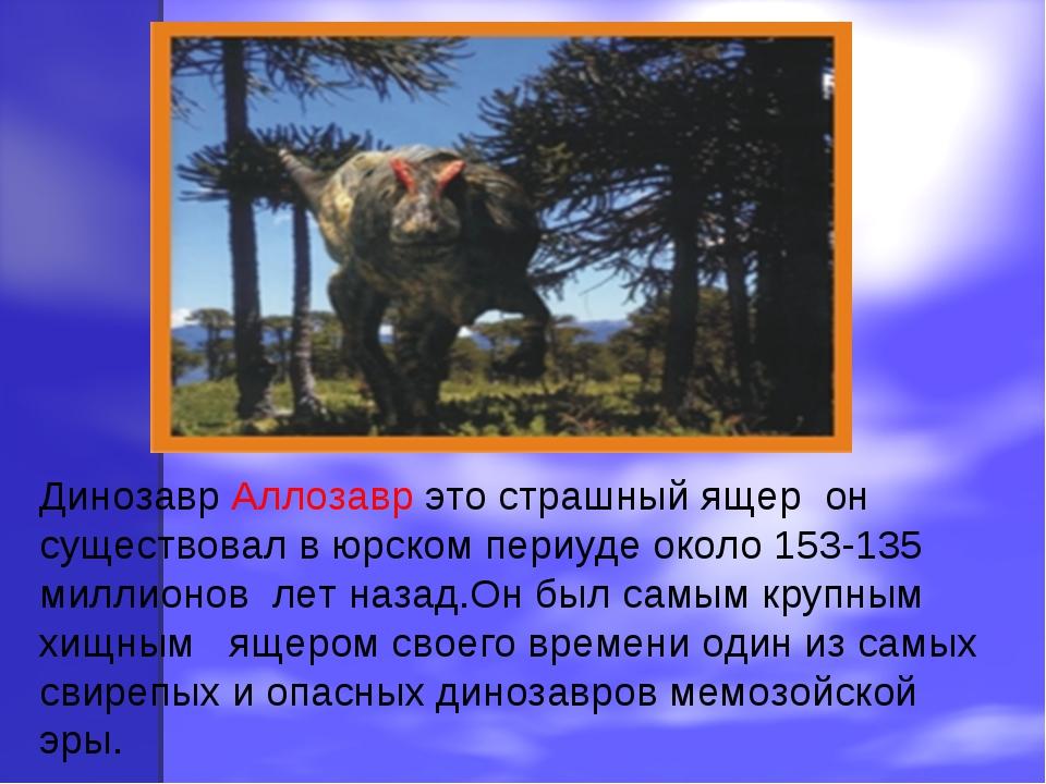Динозавр Аллозавр это страшный ящер он существовал в юрском периуде около 15...