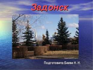 Задонск Подготовила Баева Н. Н.