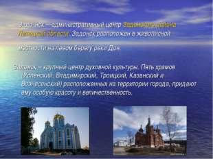 Задо́нск—административный центр Задонского района Липецкой области. Задонск