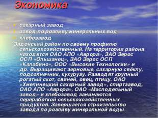 Экономика сахарный завод завод по розливу минеральных вод хлебозавод Задонски