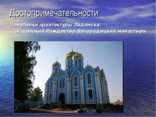 Достопримечательности Памятники архитектуры Задонска: Задонский Рождество-Бог