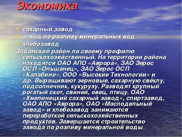 Экономика сахарный завод завод по розливу минеральных вод хлебозавод Задонски...