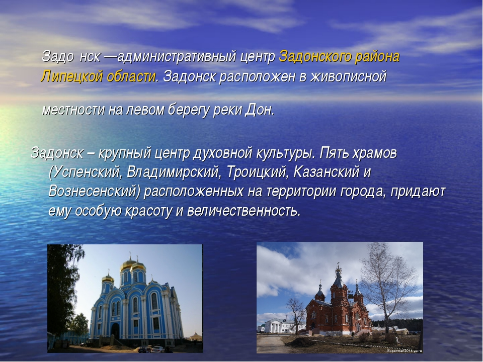 Задо́нск—административный центр Задонского района Липецкой области. Задонск...