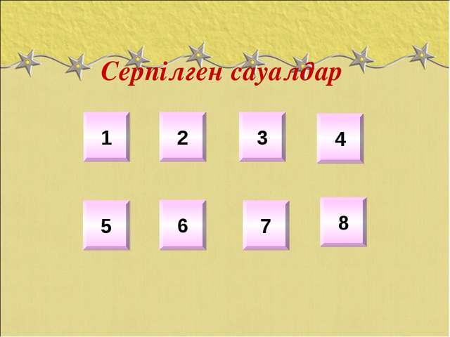 Серпілген сауалдар 1 2 3 4 5 6 7 8