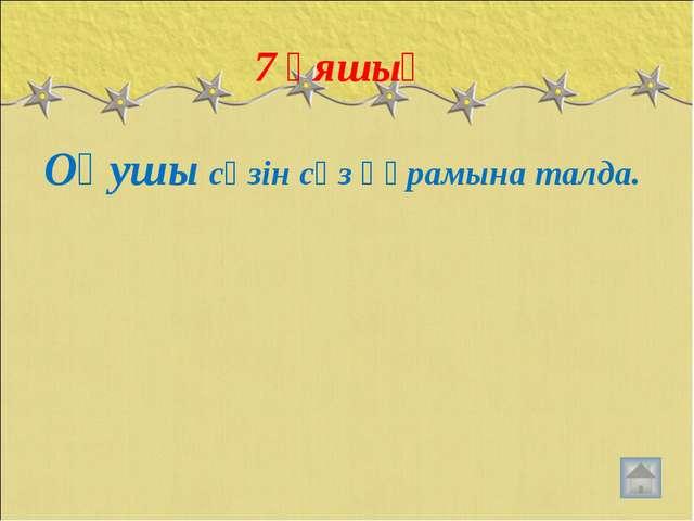 7 ұяшық Оқушы сөзін сөз құрамына талда.