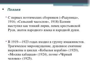 Поэзия С первых поэтических сборников («Радуница», 1916; «Сельский часослов»,