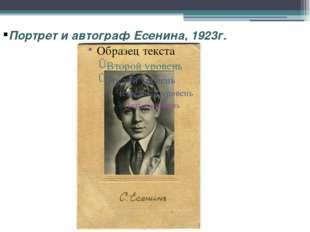 Портрет и автограф Есенина, 1923г.