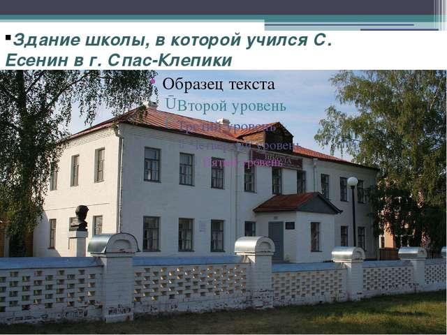Здание школы, в которой учился С. Есенин в г. Спас-Клепики