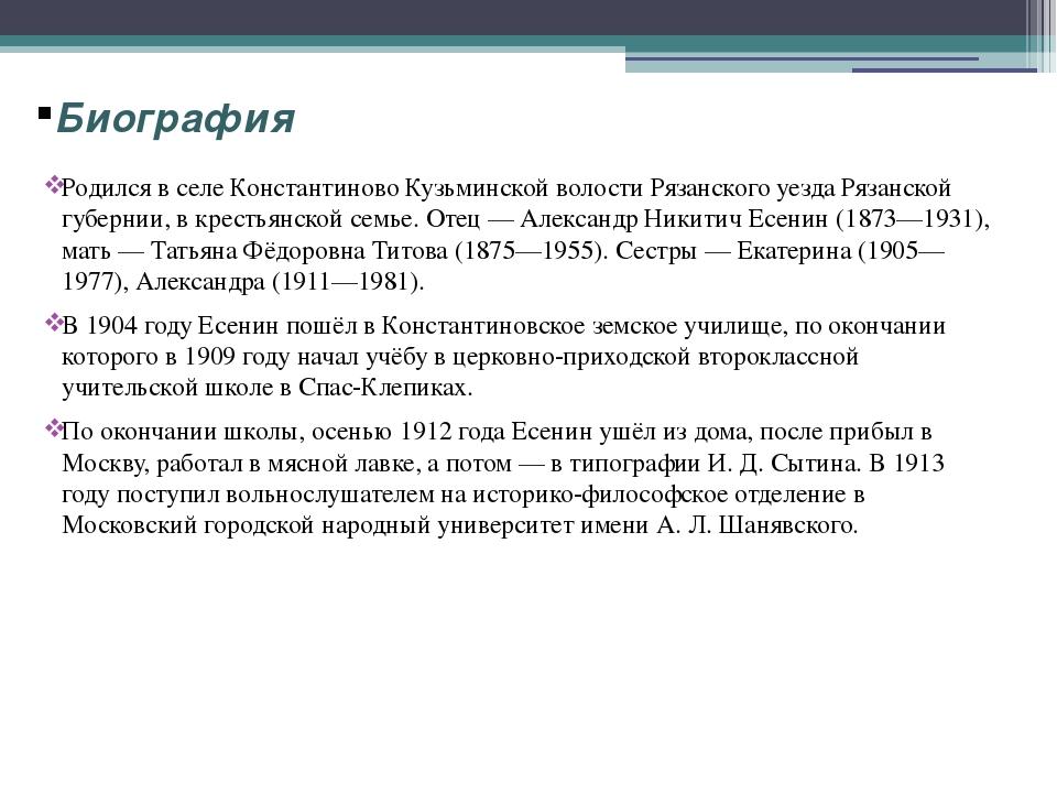 Биография Родился в селе Константиново Кузьминской волости Рязанского уезда Р...