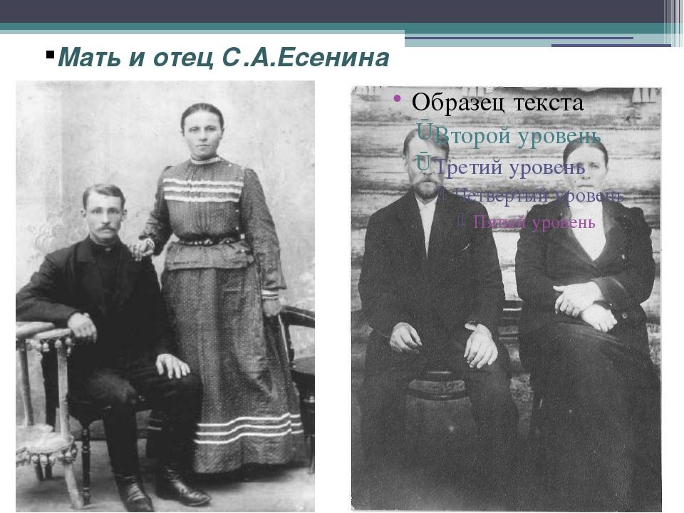 Мать и отец С.А.Есенина