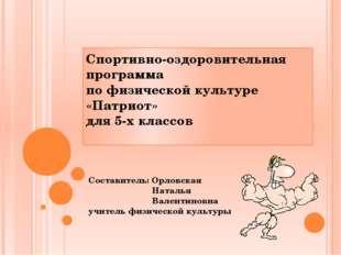 Спортивно-оздоровительная программа по физической культуре «Патриот» для 5-х