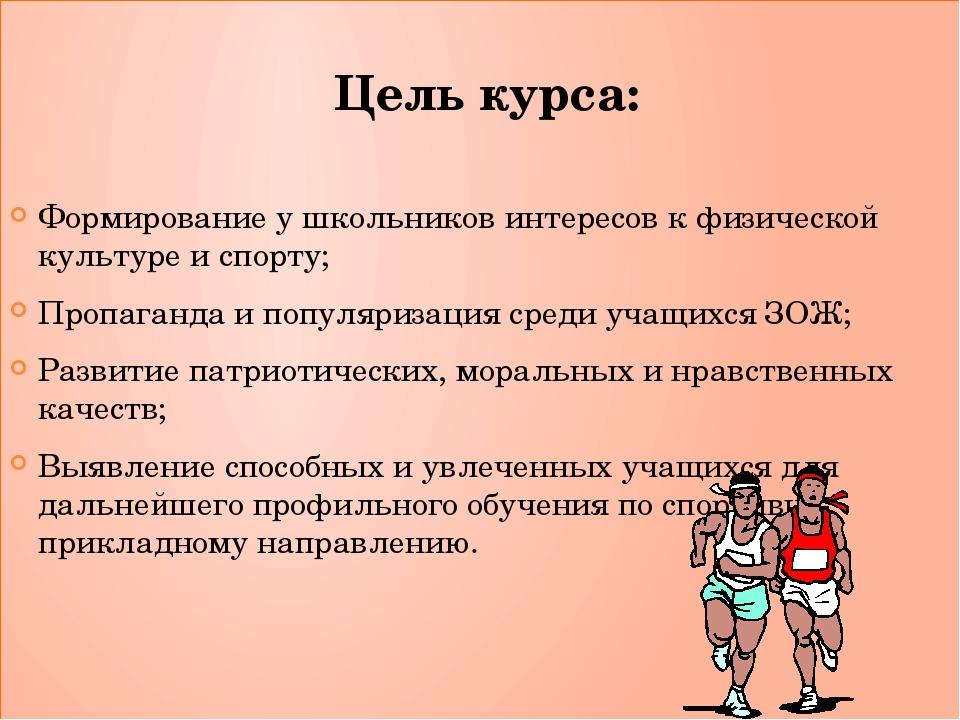 Цель курса: Формирование у школьников интересов к физической культуре и спор...