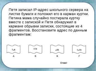 Петя записал IP-адрес школьного сервера на листке бумаги и положил его в кар