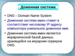DNS – Domain Name System Доменная система имен ставит в соответствие числовом